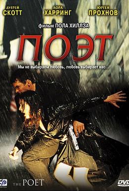 Постер фильма Поэт (2003)