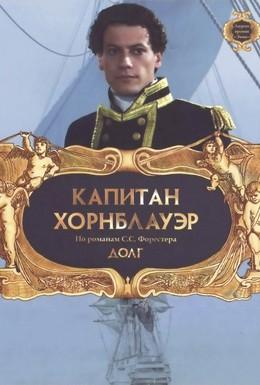 Постер фильма Капитан Хорнблауэр: Долг (2003)