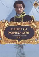 Капитан Хорнблауэр: Долг (2003)