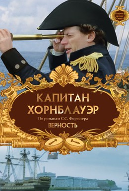 Постер фильма Капитан Хорнблауэр: Верность (2003)