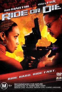 Постер фильма Делай или сдохни (2003)
