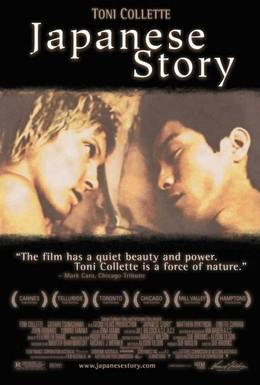 Постер фильма Японская история (2003)