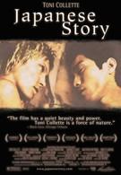Японская история (2003)