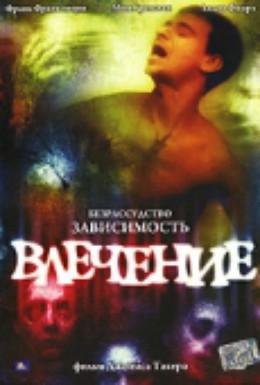Постер фильма Влечение (2003)