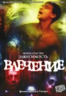Влечение (2003)