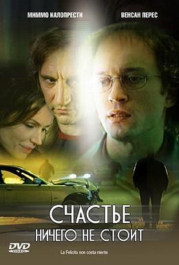 Постер фильма Счастье ничего не стоит (2003)