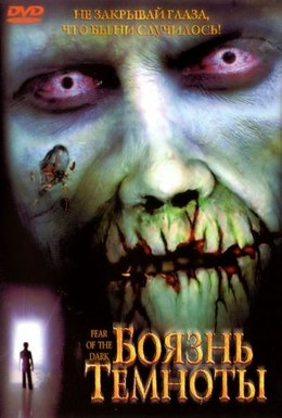 Постер фильма Боязнь темноты (2003)