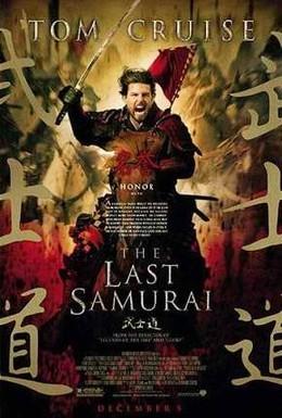 Постер фильма Последний самурай (2003)