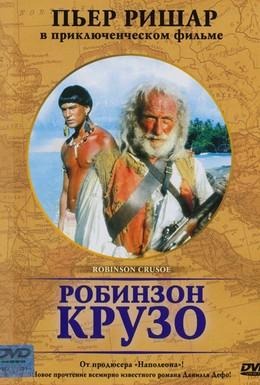Постер фильма Робинзон Крузо (2003)