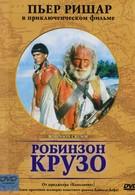 Робинзон Крузо (2003)