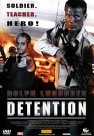 Урок выживания (2003)