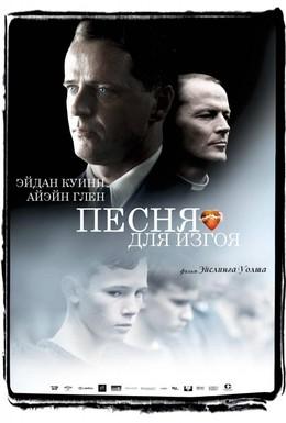 Постер фильма Песня для изгоя (2003)