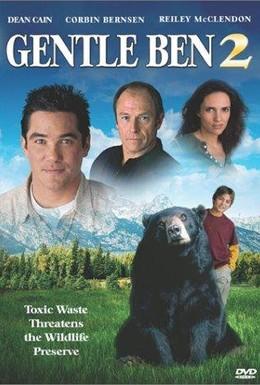 Постер фильма Хозяин горы 2: Черное золото (2003)