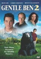 Хозяин горы 2: Черное золото (2003)