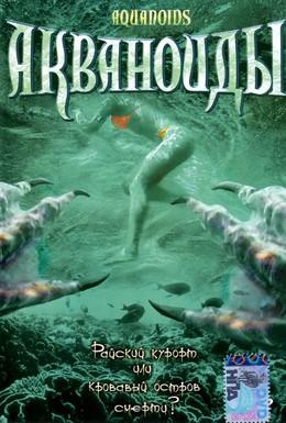 Постер фильма Акваноиды (2003)