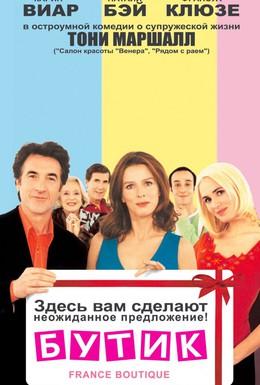 Постер фильма Бутик (2003)