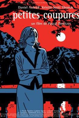 Постер фильма Знаки страсти (2003)