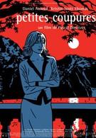 Знаки страсти (2003)