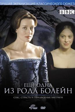 Постер фильма Еще одна из рода Болейн (2003)