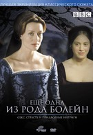 Еще одна из рода Болейн (2003)
