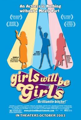 Постер фильма Девочки есть девочки (2003)