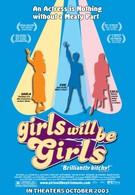 Девочки есть девочки (2003)