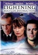 Молния: Смертельный разряд (2003)