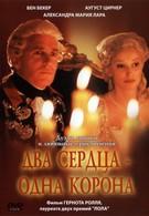 Два сердца – одна корона (2003)