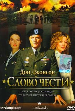 Постер фильма Слово чести (2003)