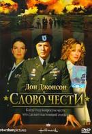 Слово чести (2003)