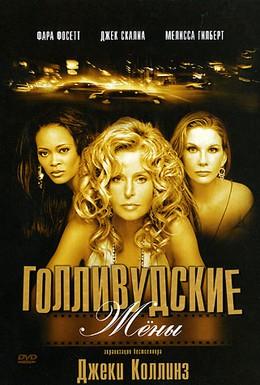 Постер фильма Голливудские жены (2003)