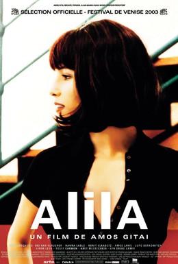 Постер фильма Алила (2003)