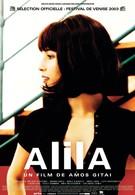 Алила (2003)