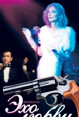 Постер фильма Эхо любви (2003)