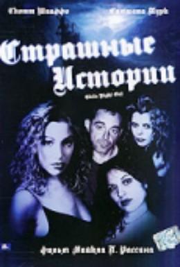 Постер фильма Страшные истории (2003)