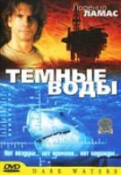 Темные воды (2003)