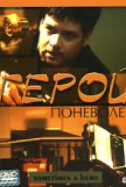Постер фильма Герой поневоле (2003)