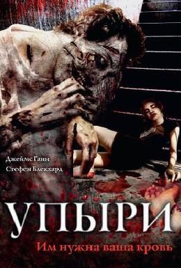 Постер фильма Упыри (2003)