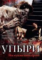 Упыри (2003)