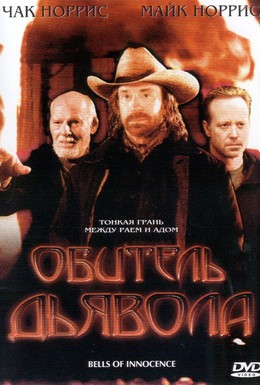 Постер фильма Обитель дьявола (2003)