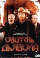 Обитель дьявола (2003)