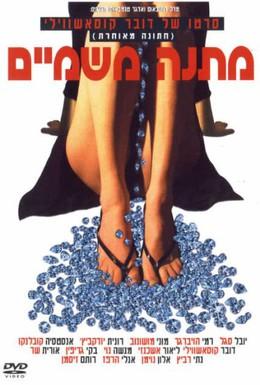 Постер фильма Небесный дар (2003)