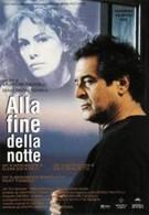 На исходе ночи (2003)