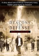 Вооруженный отпор (2003)