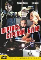 Вертись, стреляй, беги! (2003)