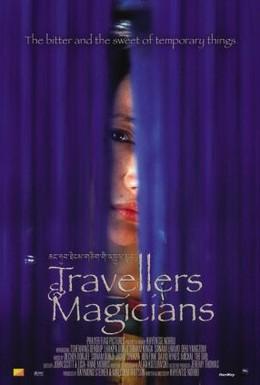 Постер фильма Маги и странники (2003)