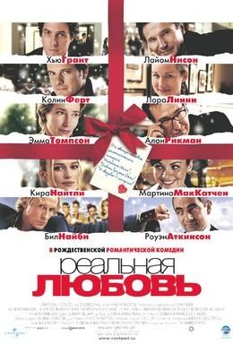 Постер фильма Реальная любовь (2003)