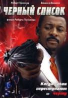 Черный список (2003)