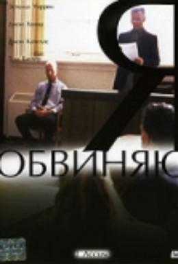 Постер фильма Я обвиняю (2003)