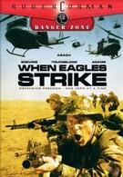 Когда орел атакует (2003)